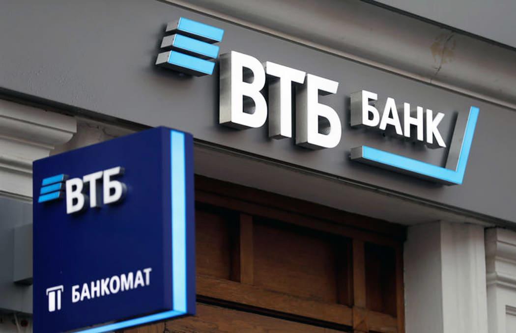 ВТБ планирует на четверть увеличить розничный кредитный портфель - новости Афанасий