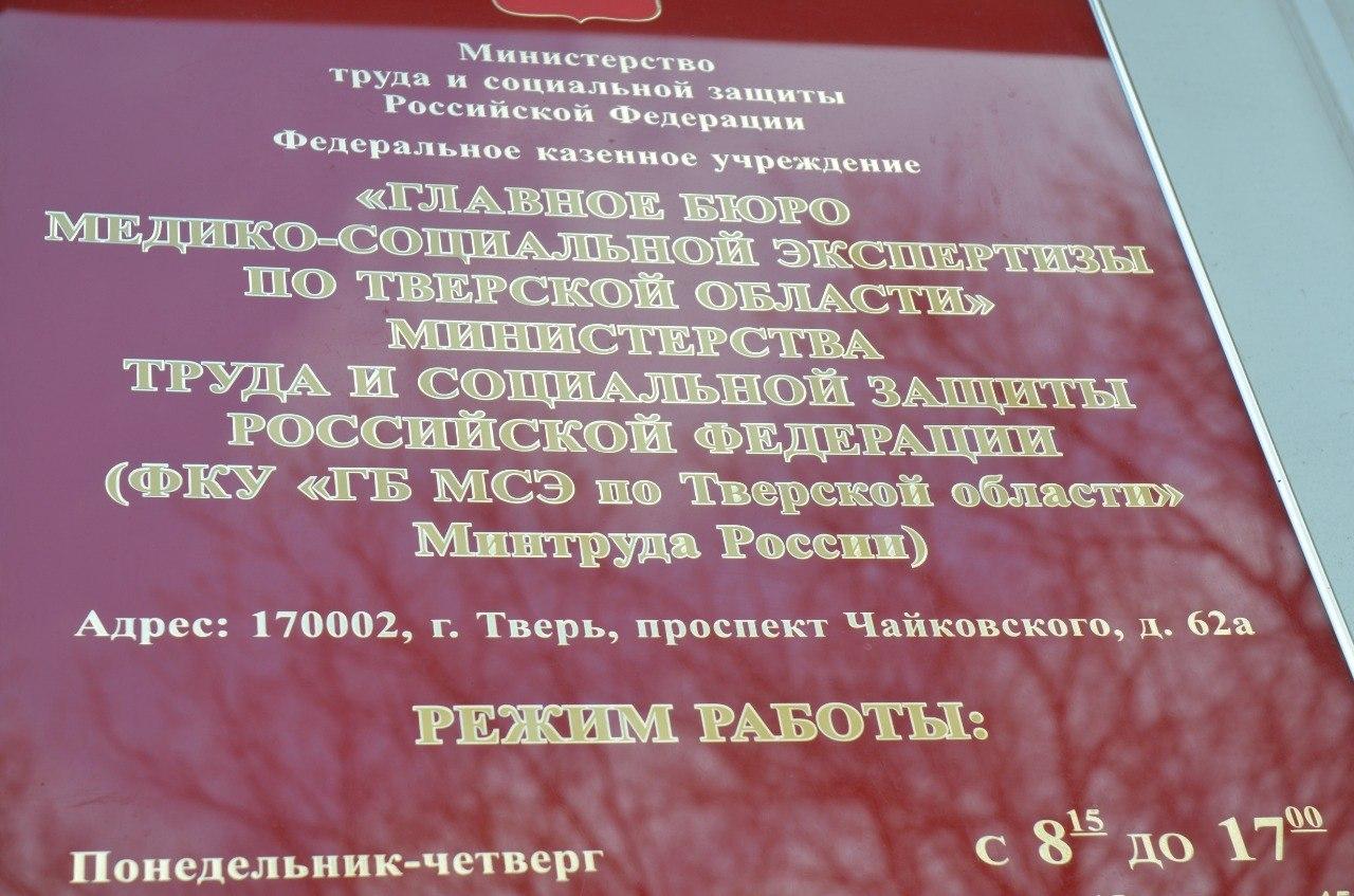 С 10 апреля по 31 мая 2020 года 995 жителям Тверской области инвалидность продлена автоматически  - новости Афанасий