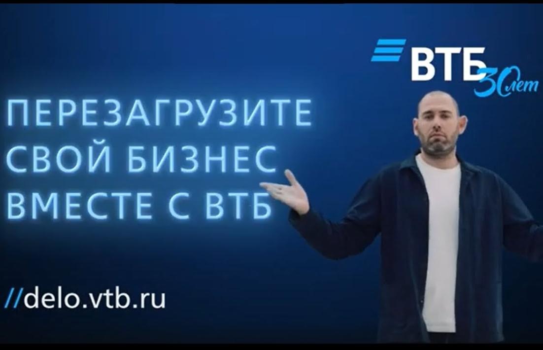 ВТБ запустил рекламную кампанию в поддержку цифровых услуг для предпринимателей - новости Афанасий