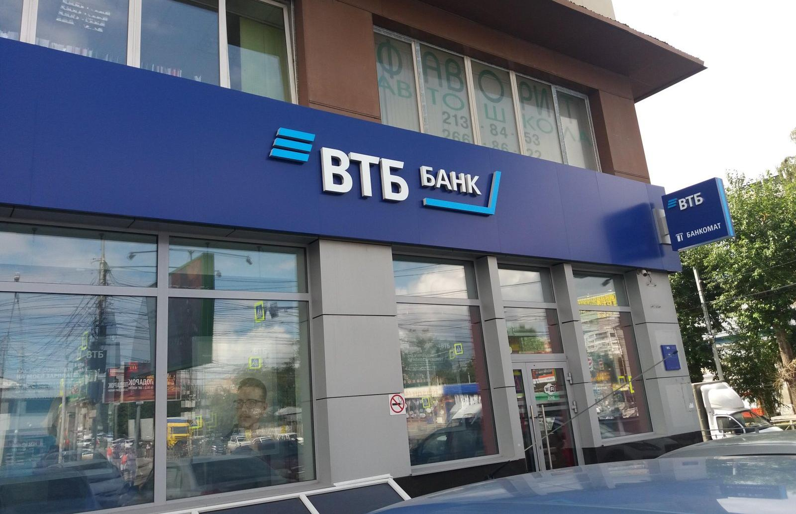 ВТБ присвоен высший класс «Антикоррупционного рейтинга российского бизнеса» - новости Афанасий