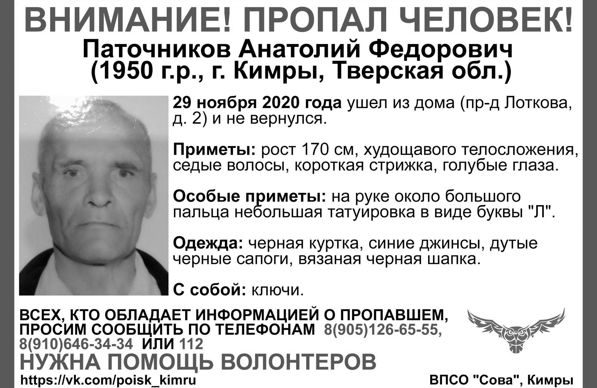 Пропавший в Тверской области мужчина найден погибшим - новости Афанасий