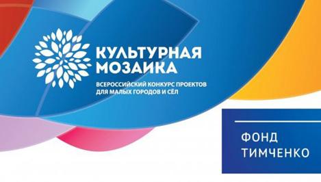 Два проекта из Тверской области получат финансирование в рамках конкурса «Культурная мозаика малых городов и сел»