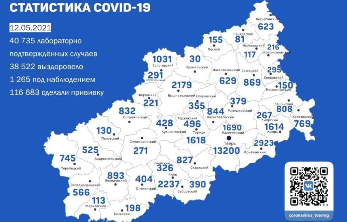 Карта коронавируса в Тверской области за 12 мая - новости Афанасий