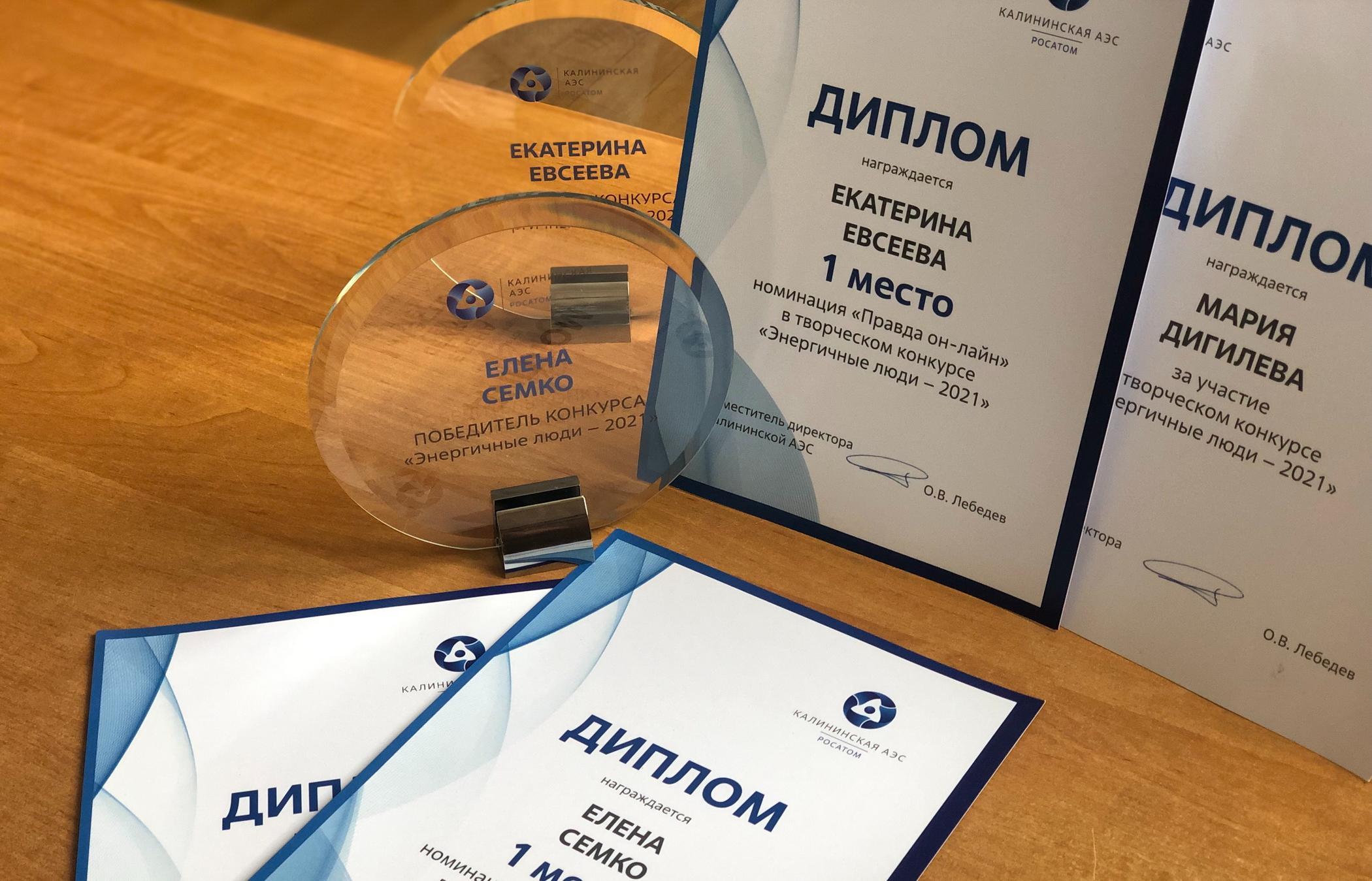 Калининская АЭС: тверских журналистов наградили за лучшее освещение темы развития атомной энергетики - новости Афанасий