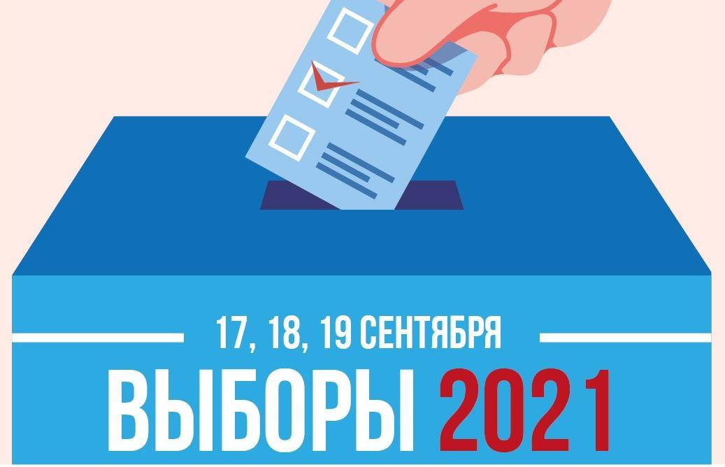 В Тверской области началось трехдневное голосование на выборах федерального, регионального и муниципального уровней - новости Афанасий