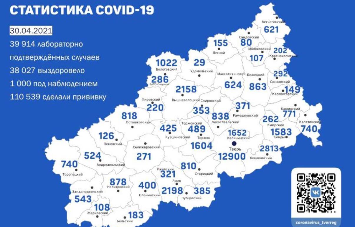 Карта коронавируса в Тверской области за 30 апреля - новости Афанасий