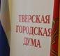 В Твери депутаты выделили деньги на новую школу и отлов собак  - новости Афанасий
