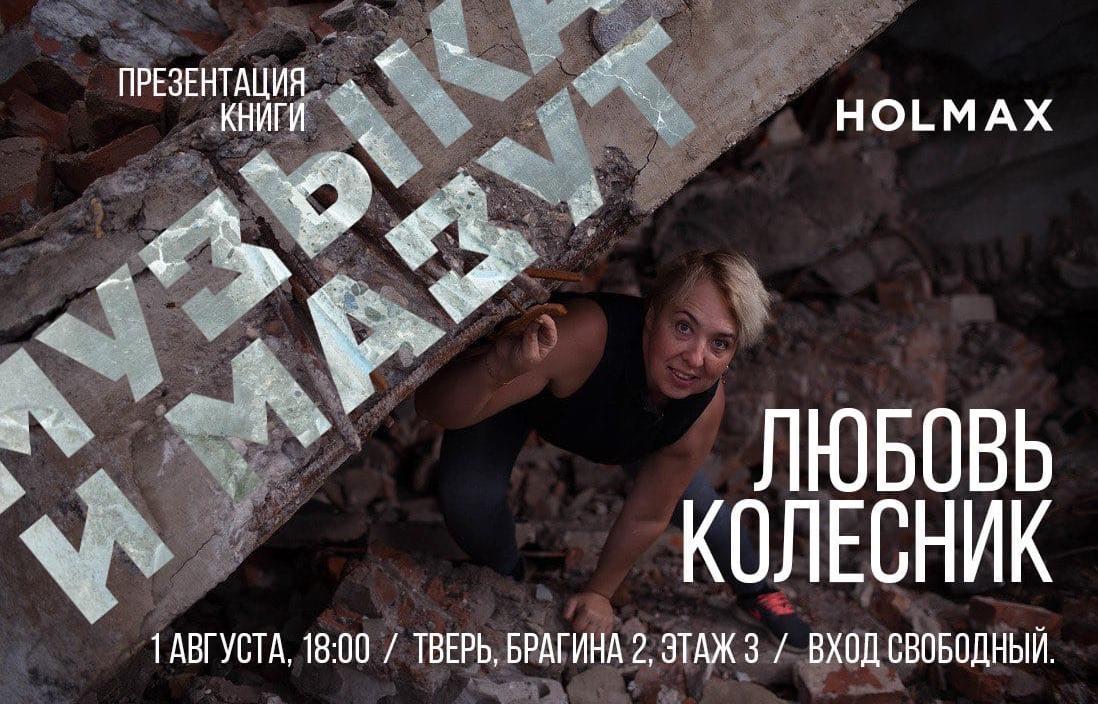 Любимая поэтесса Кинчева Любовь Колесник презентует новую книгу в Твери - новости Афанасий