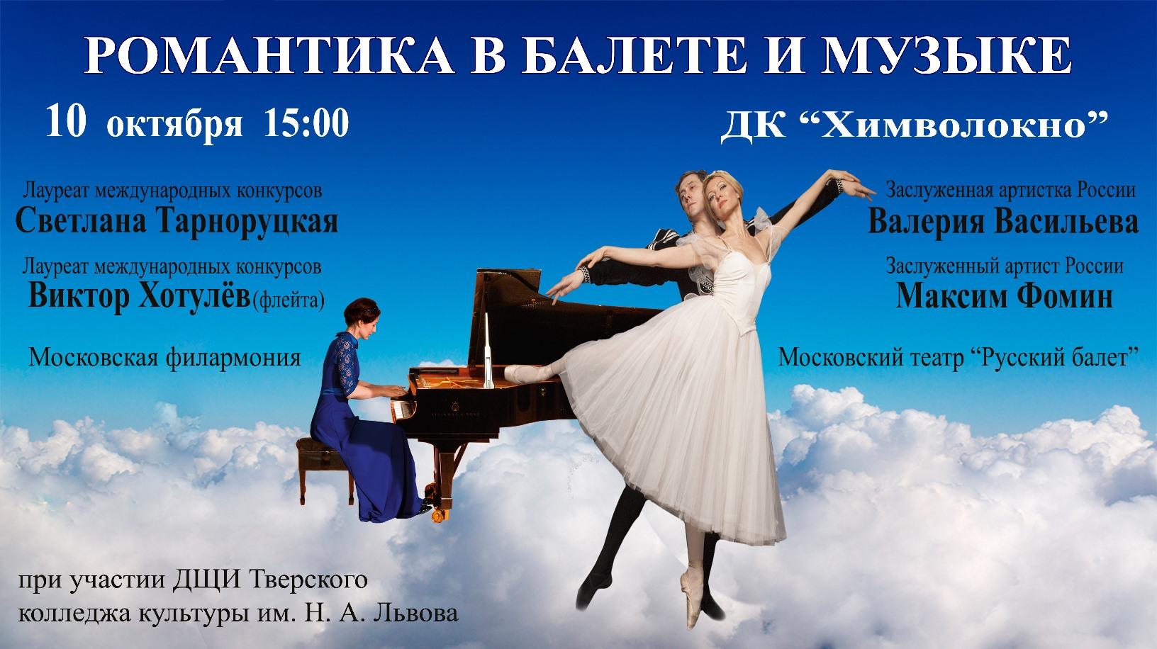 Театр «Русский балет» и солисты Московской филармонии представят в Твери романтический дивертисмент