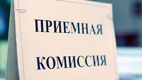 В вузах Тверской области стартовала приемная кампания – 2013