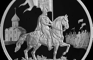Центробанк выпустил монеты в память об Александре Невском - новости Афанасий