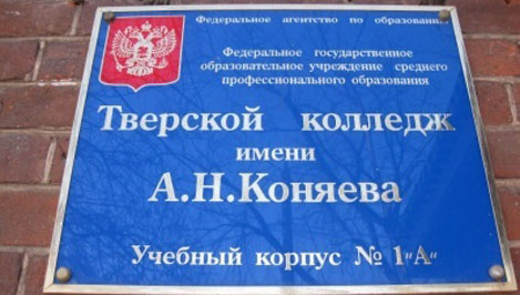 Тверской колледж им. А.Н. Коняева отмечает свое 135-летие