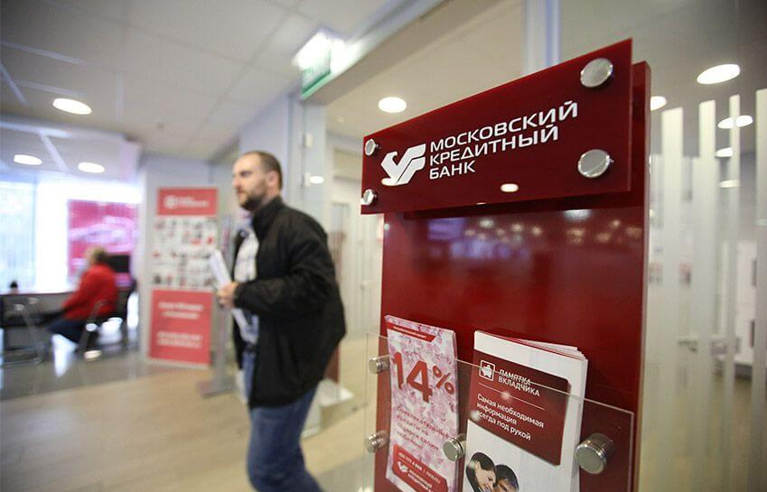 Прибыль МКБ по итогам трех месяцев 2020 года по МСФО увеличилась до 5,2 млрд рублей - новости Афанасий