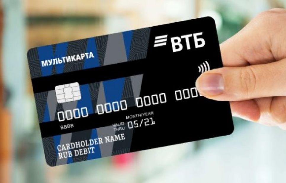 ВТБ запускает кобрендовую карту с розничной сетью «Магнит»  - новости Афанасий