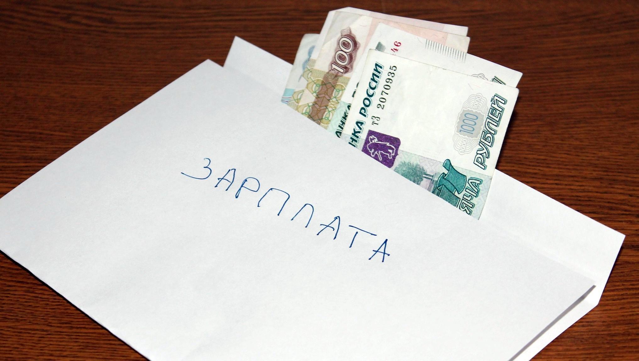 В России хотят усилить наказание для работодателей, выплачивающих серые зарплаты