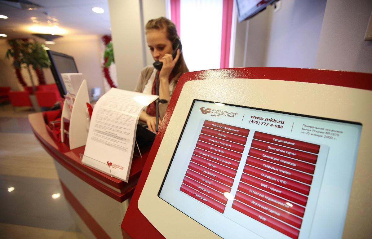 МКБ вошел в ТОП-3 организаторов размещений российских облигаций - новости Афанасий