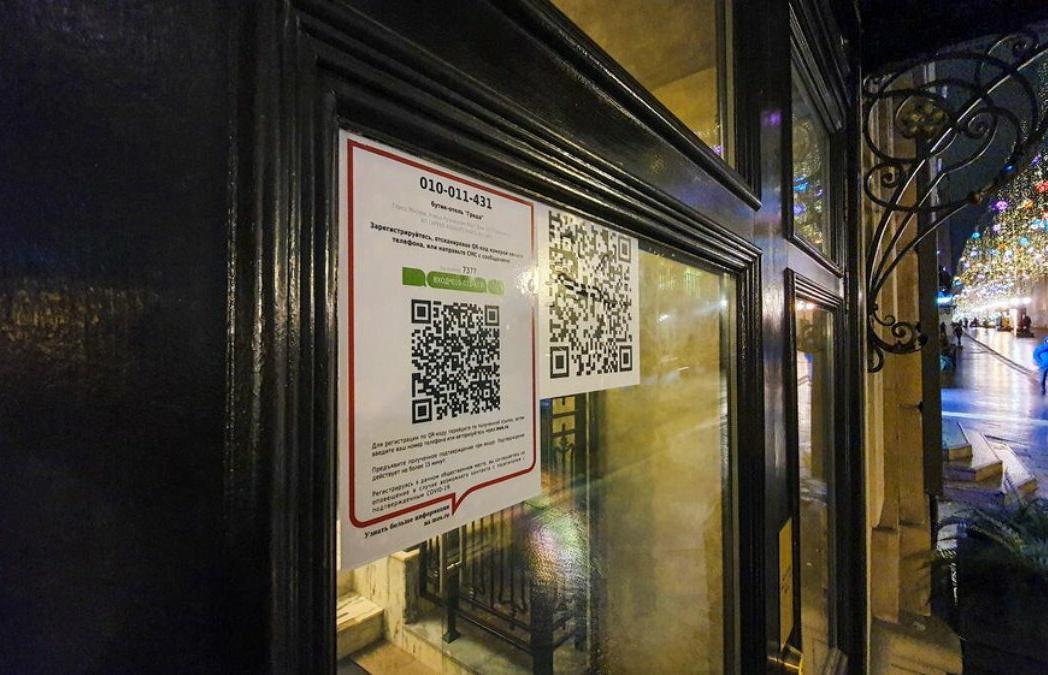 В Тверской области введут QR-коды - новости Афанасий
