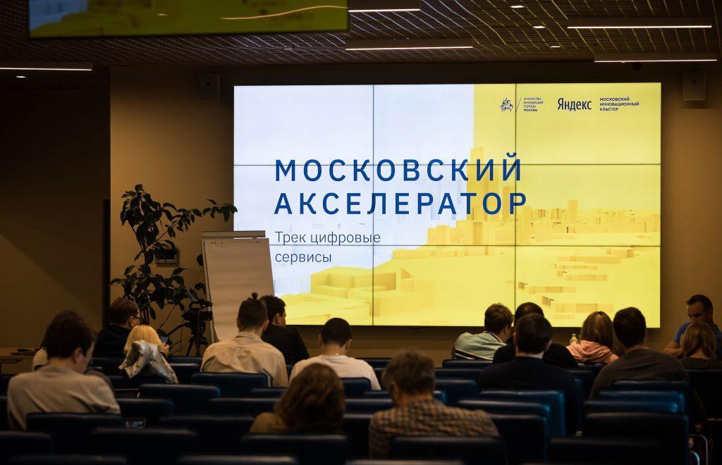Банк «Открытие» стал партнером «Московского акселератора» по запуску стартапов в сфере финансовых технологий - новости Афанасий