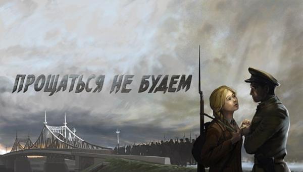 На съемки фильма «Прощаться не будем» собрано более 63 тысяч рублей