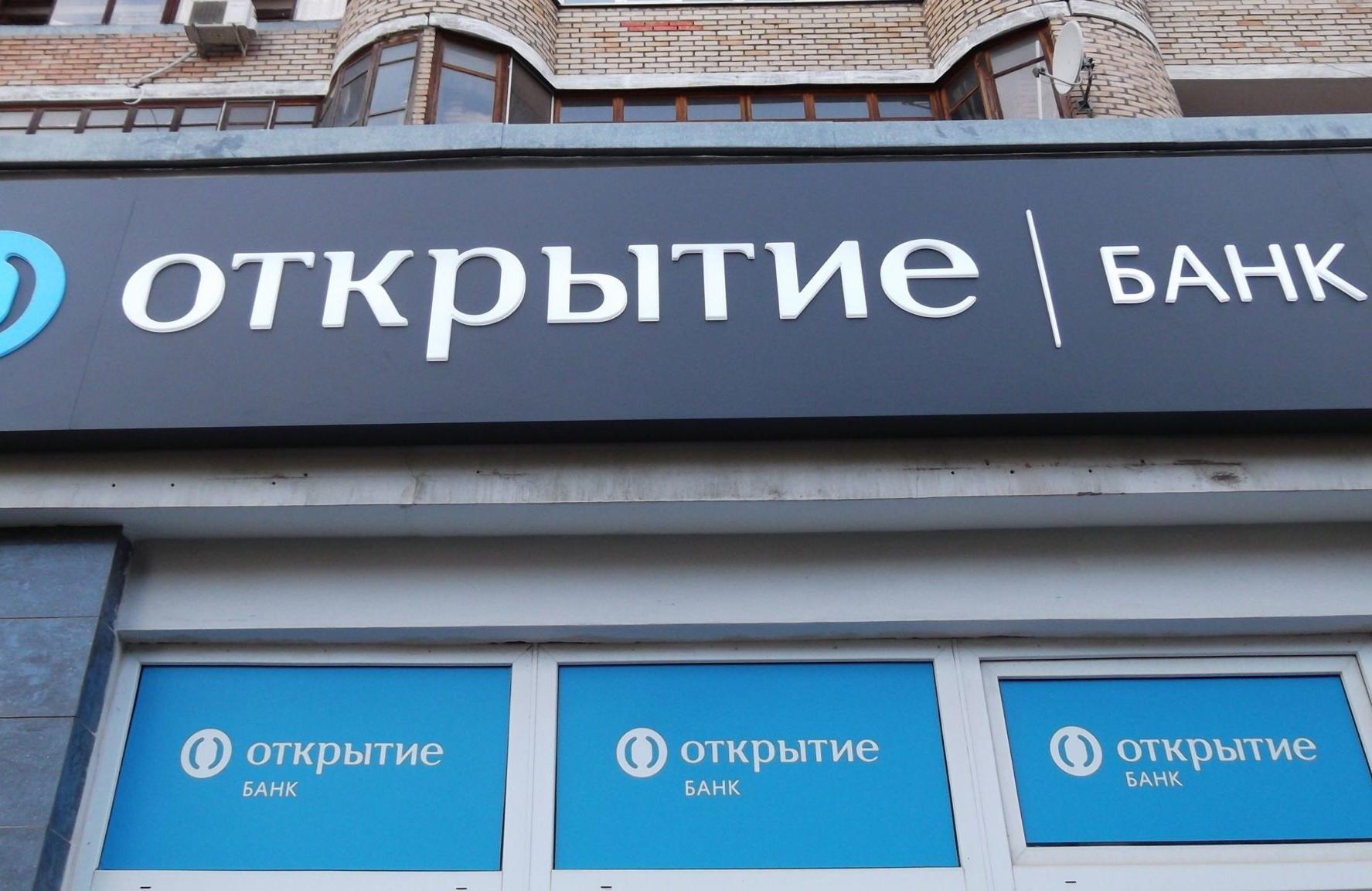 АКРА подтвердило кредитный рейтинг банка «Открытие» на уровне АА-(RU) - новости Афанасий