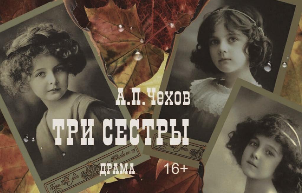 Все билеты раскупили за 5 дней: «Три сестры» откроют 79-й театральный сезон в Кимрском театре драмы  - новости Афанасий