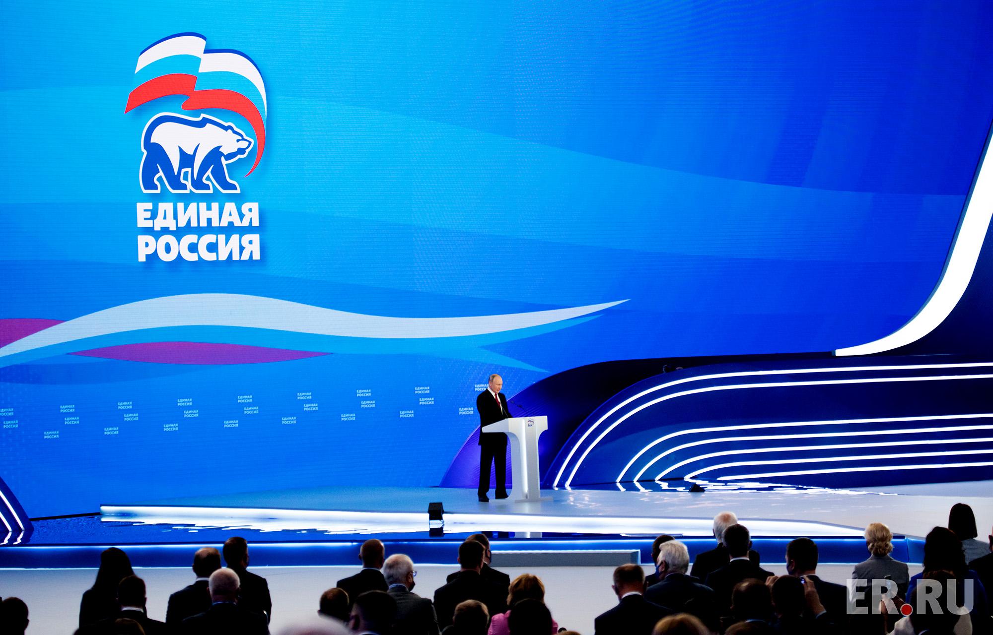 Игорь Руденя принял участие в XX Съезде партии «Единая Россия»