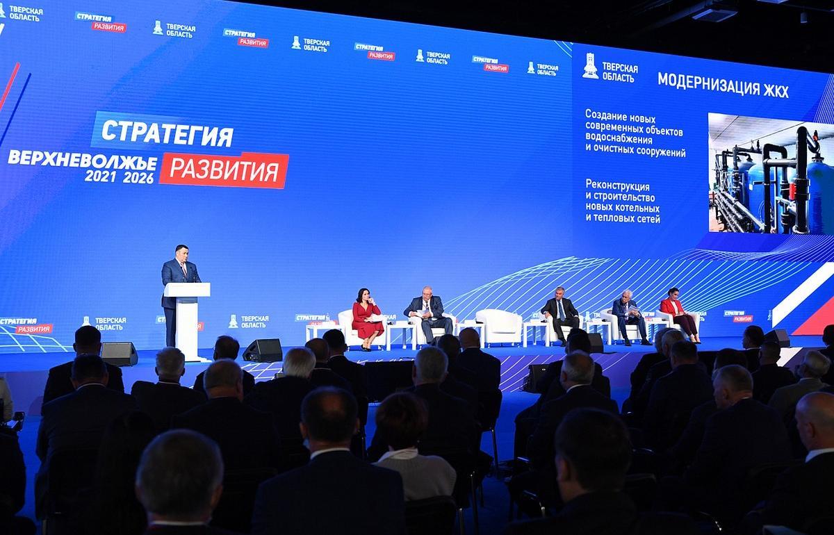 «Ростелеком» поддержал форум «Верхневолжье. Стратегия развития 2021- 2026»