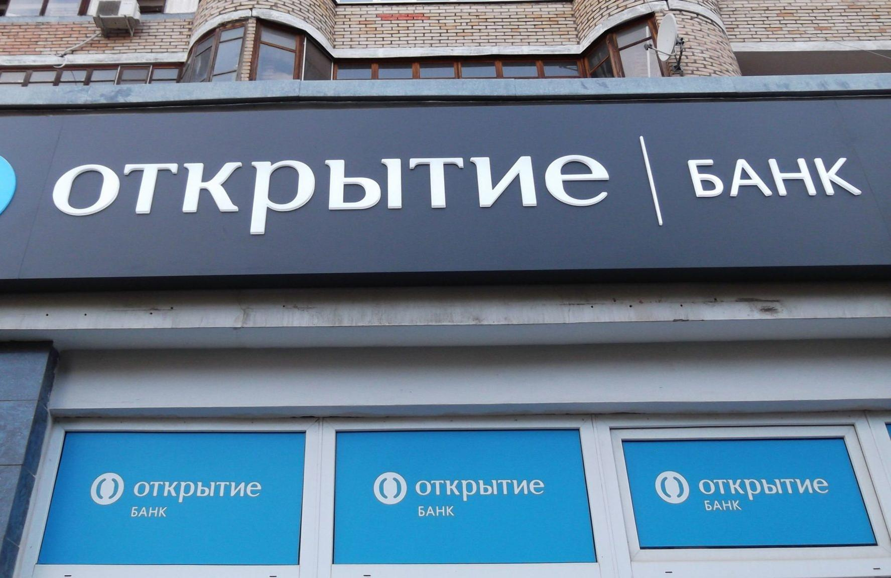 Банк «Открытие» запустил онлайн-рефинансирование кредитных карт других банков - новости Афанасий