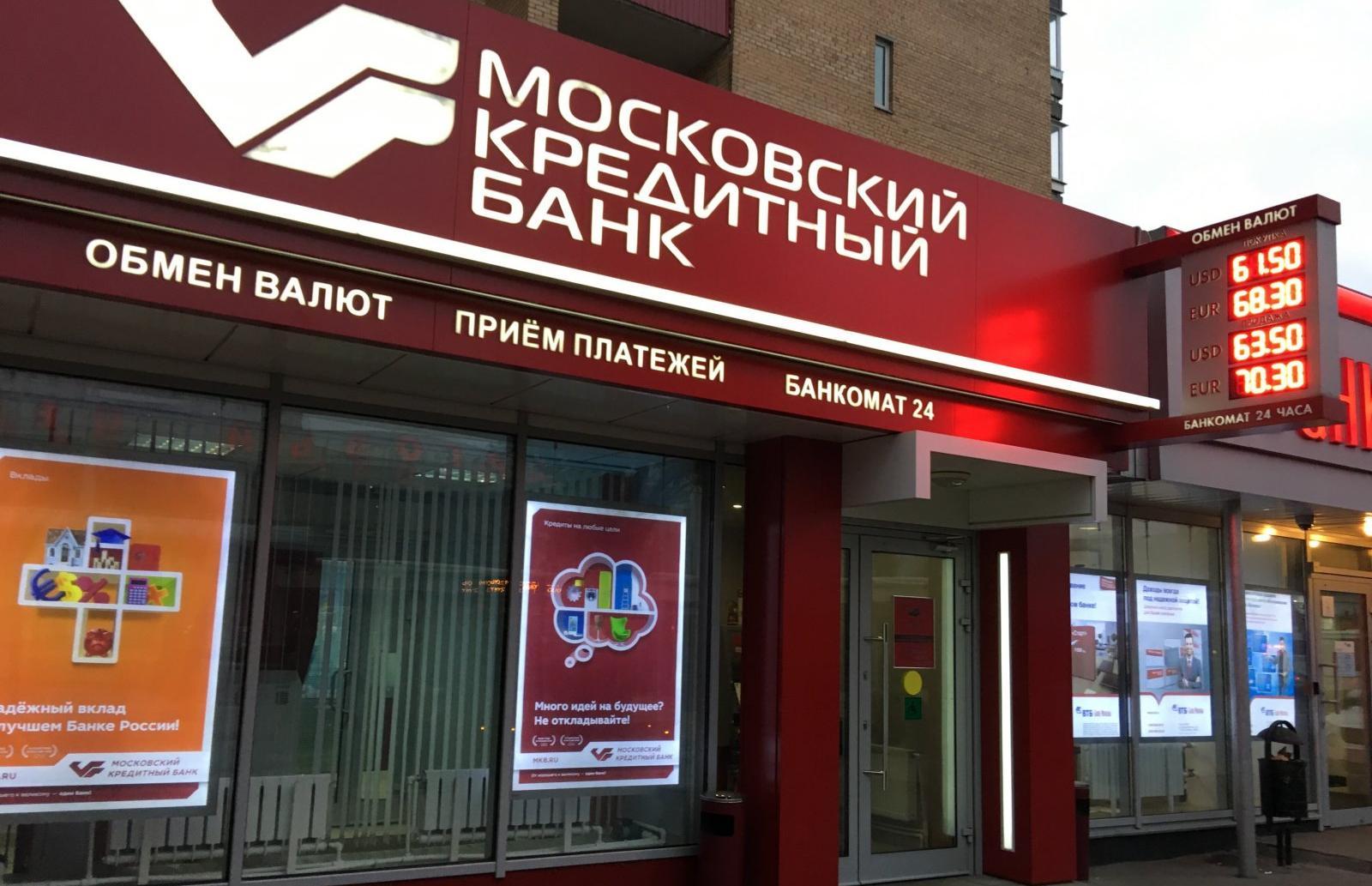 МКБ вошел в список лучших банков мира по версии Forbes  - новости Афанасий