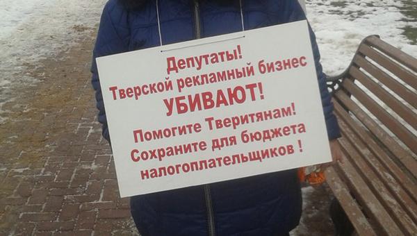 Администрацию Твери попросили приостановить снос рекламных конструкций