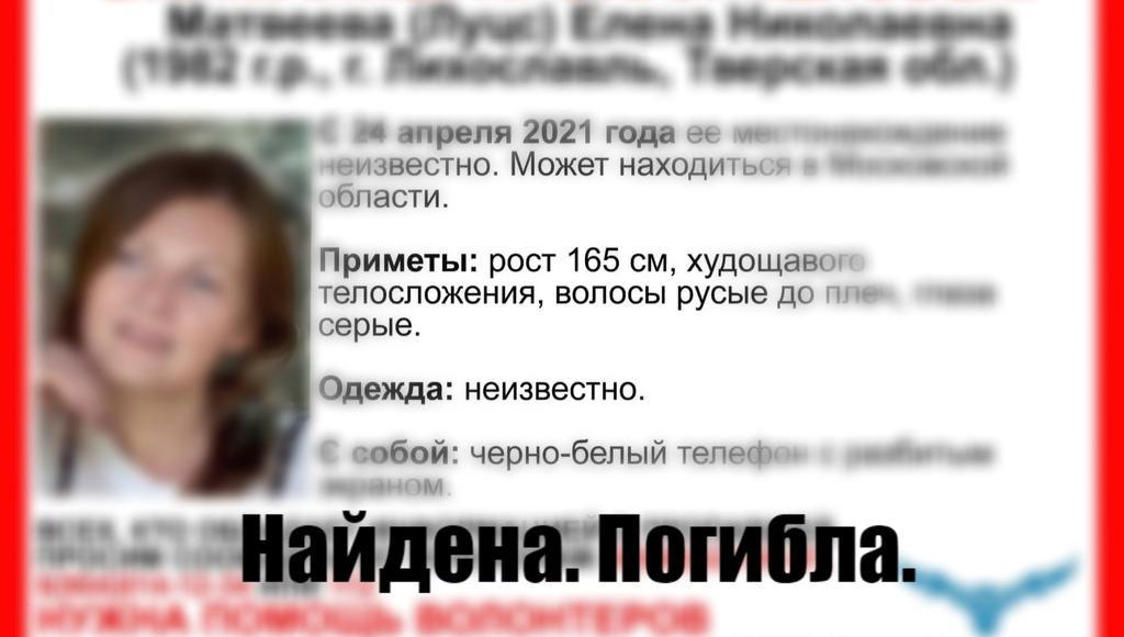 Пропавшая в апреле жительница Тверской области умерла от коронавируса в Подмосковье - новости Афанасий