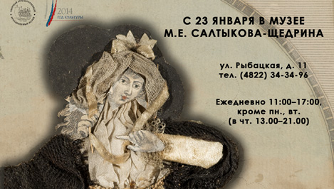 В музее М.Е. Салтыкова-Щедрина выставят гравюры европейских мастеров XVIII века