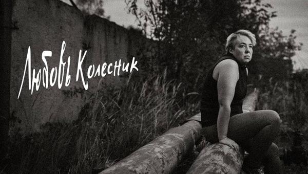 Победитель Кубка мира по русской поэзии Любовь Колесник будет читать стихи в Твери