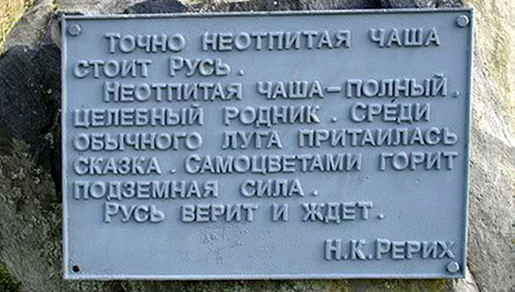 В Тверской области отметят юбилеи семьи Рерихов