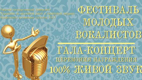 В Твери пройдет финал студенческого конкурса молодых вокалистов