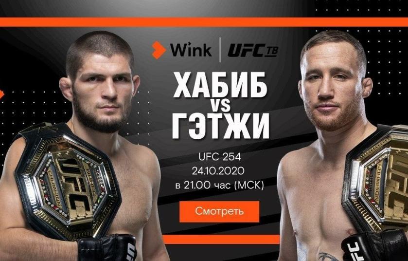 Самый ожидаемый бой с Хабибом Нурмагомедовым правильно смотреть на канале UFC ТВ в Wink  - новости Афанасий