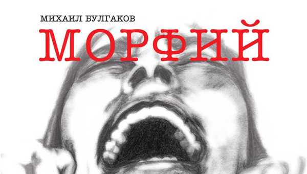 В Твери впервые показали спектакль Вышневолоцкого театра драмы по зловещему рассказу Булгакова «Морфий»