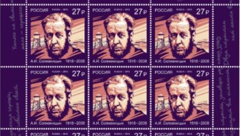 В Тверских отделениях Почты России появилась марка к столетию со дня рождения Солженицына