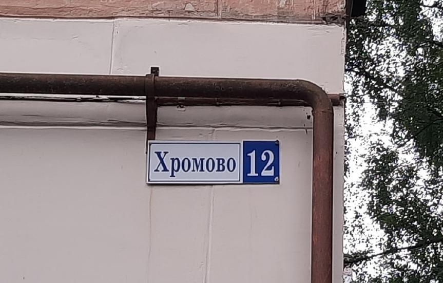 В Твери устанавливают адресные таблички с ошибками - новости Афанасий