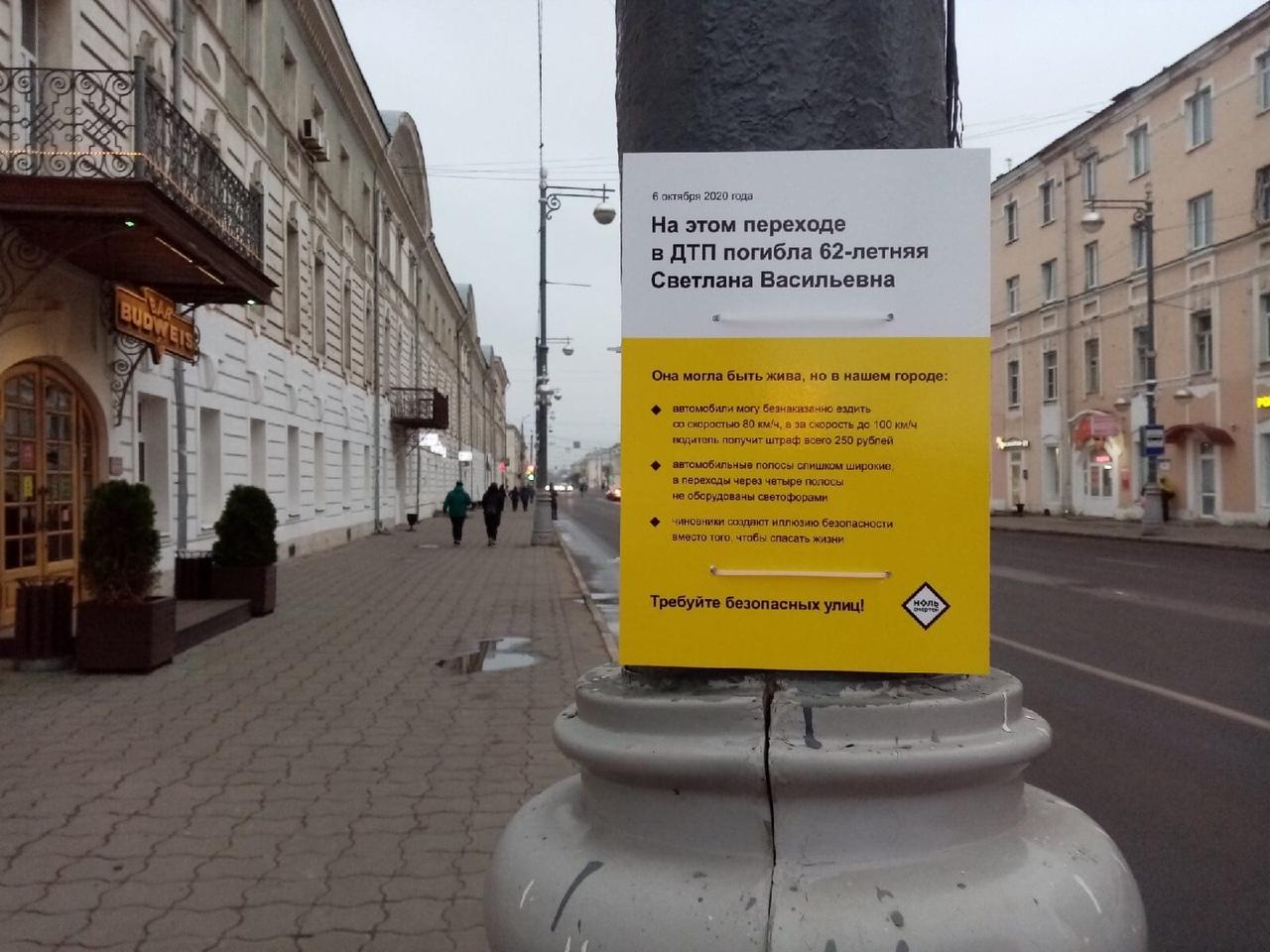 На дорогах Твери появились таблички с именами погибших пешеходов