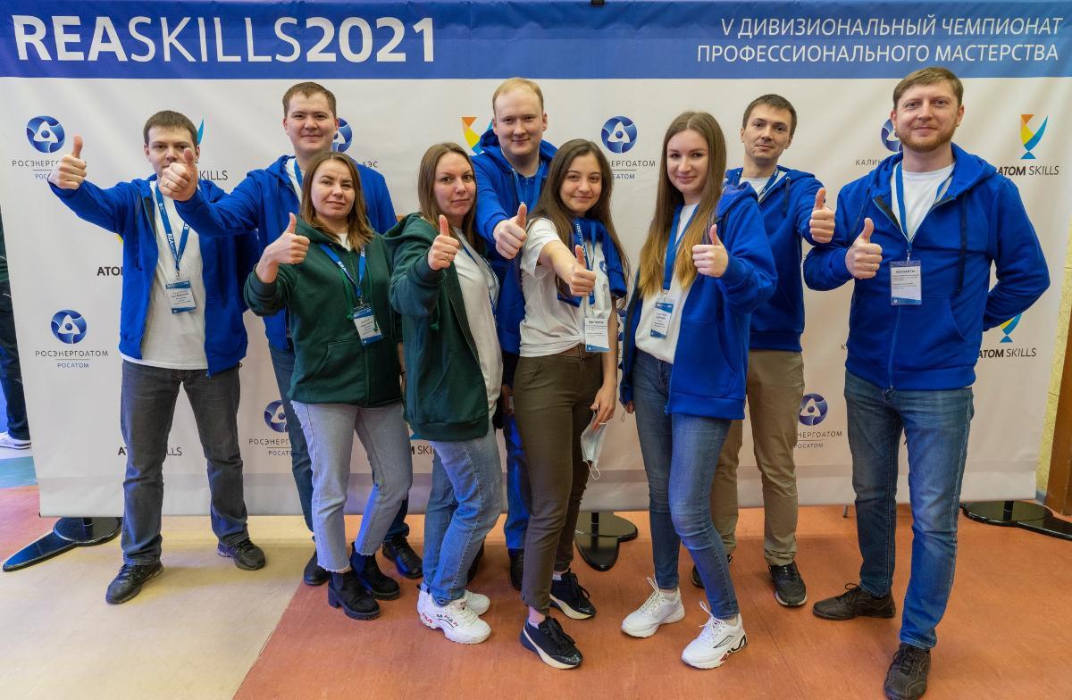 На Калининской АЭС стартовал V Дивизиональный чемпионат профессионального мастерства REASkills-2021 - новости Афанасий