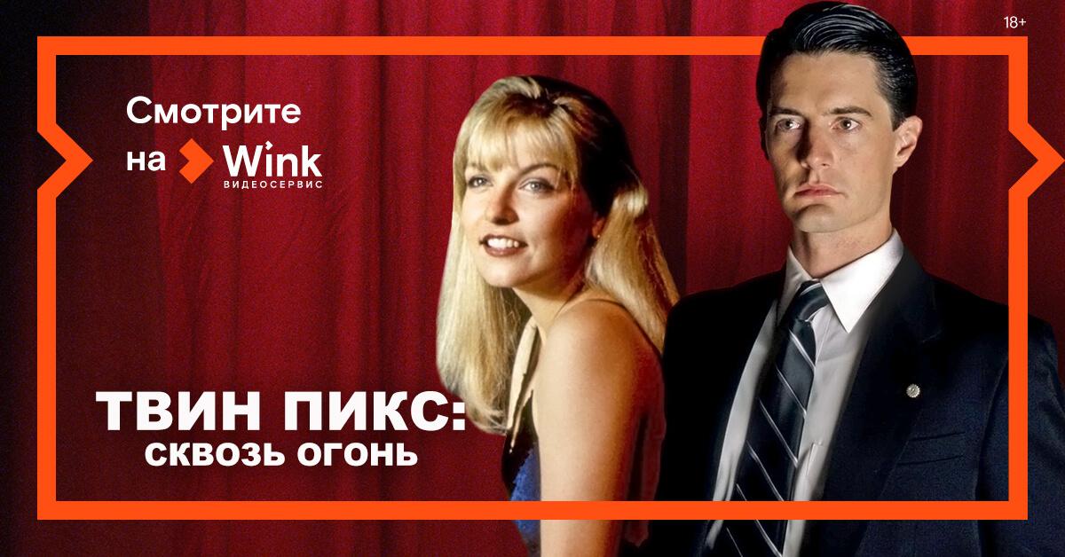 Wink представляет большую библиотеку культовых фильмов