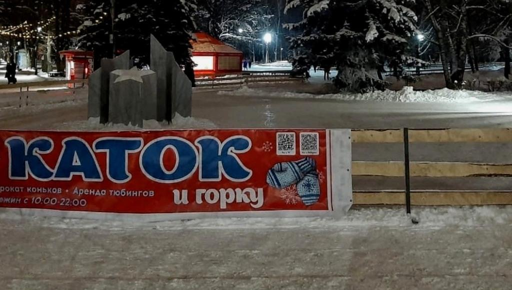 В тверском парке Победы открыли дорожки для катания на коньках - новости Афанасий