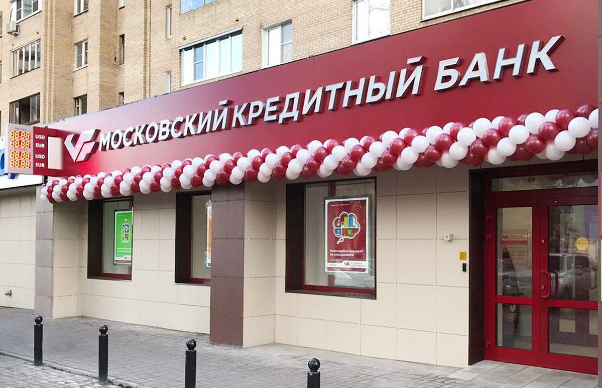 МКБ выступил организатором размещения облигаций Сбербанка - новости Афанасий