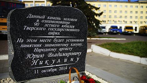 В Твери на месте будущего памятника Юрию Никулину открыт памятный ...