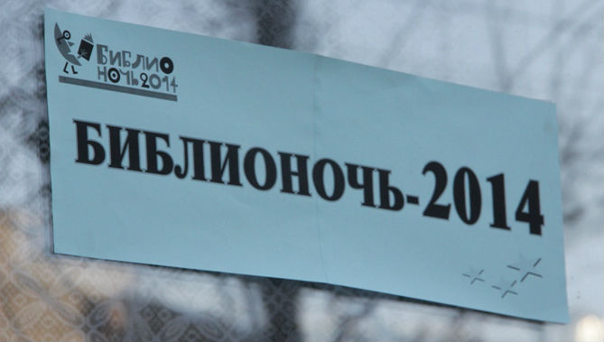 "В библиотеке имени Салтыкова-Щедрина в Твери ""Библионочь"" встретили с файер-шоу"