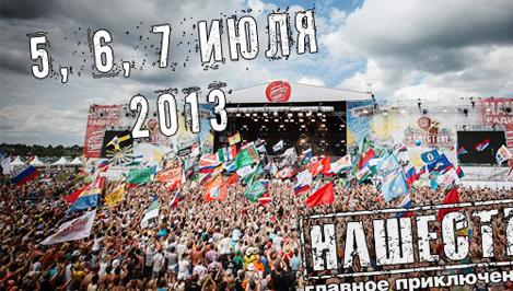 В финал тверского отбора на фестиваль «Нашествие 2013» вышли группы из пяти городов Тверской области