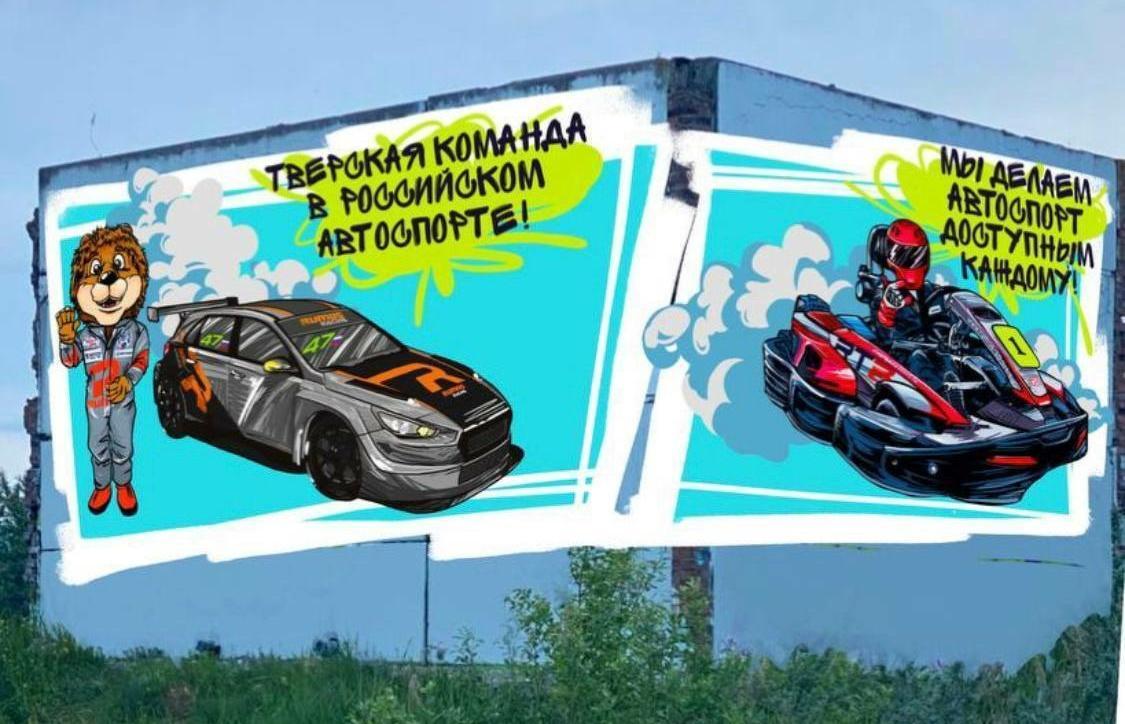 В Твери появится новый официальный стрит-арт объект - новости Афанасий