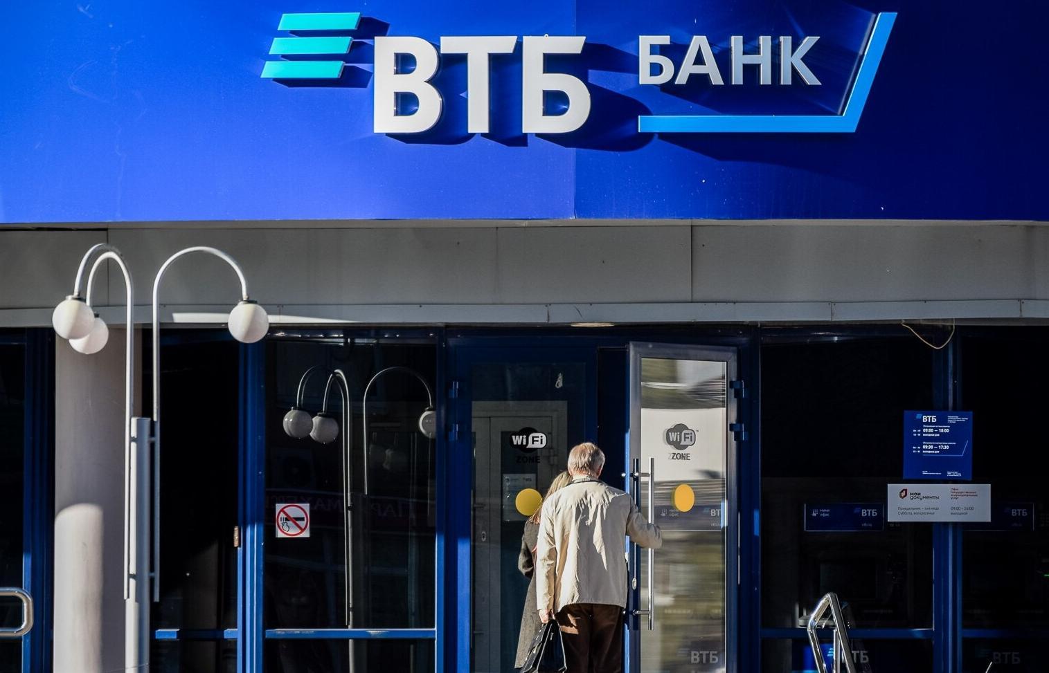 Более 1000 офисов ВТБ начали обслуживание клиентов на этой неделе - новости Афанасий