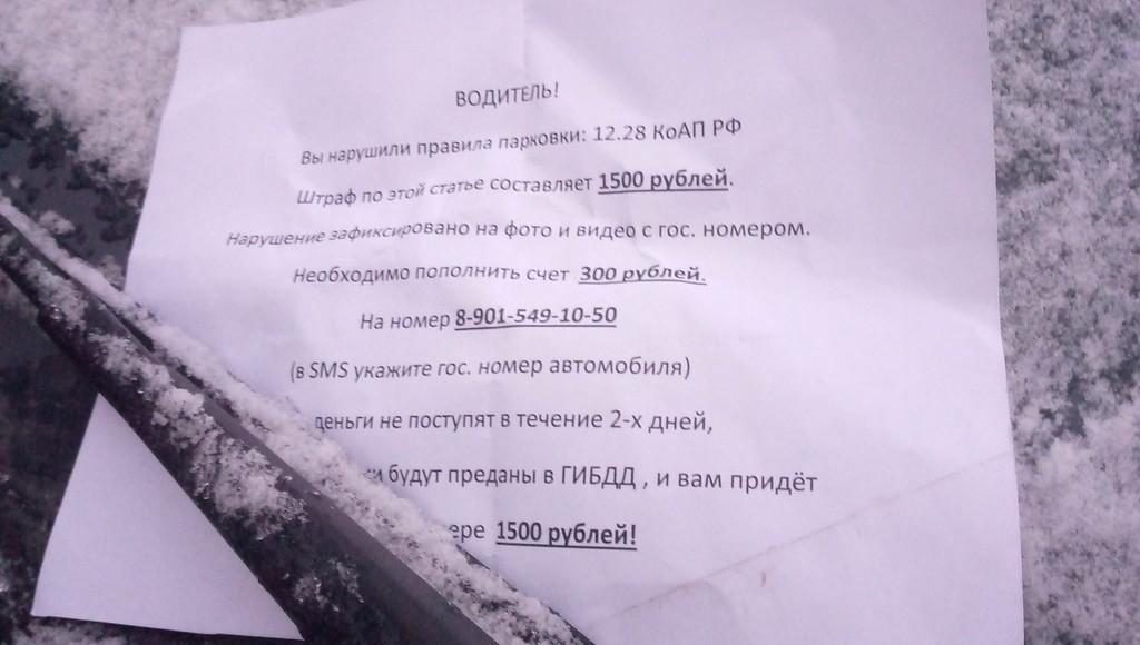 Автомобилисты в Тверской области предупреждают друг друга о новом «разводе» - новости Афанасий